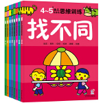 海润阳光・4-5岁幼儿创造性思维训练(套装共8册)