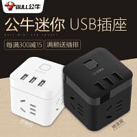 公牛插座迷你USB智能魔方插座插排插线板苹果安卓USB插座转换器
