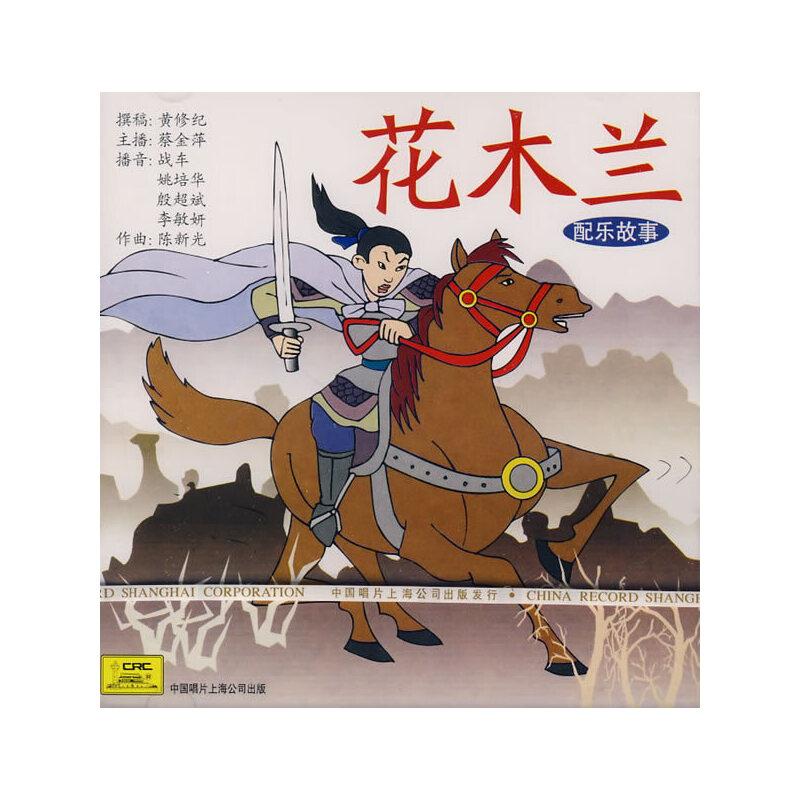 秦腔表演《 花木兰》,图片尺寸:1066×1600,来自网页:http://www.