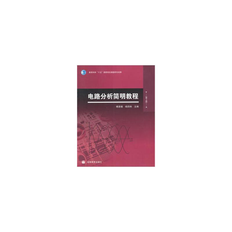 电路分析简明教程(第2版) 9787040280579