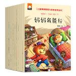 10本全套双语中英文对照幼儿情绪管理与性格培养绘本 儿童故事书3-6岁绘本0-3岁好宝宝睡前分享童话故事书1-2-3-4-5-6-7-8-9-10岁