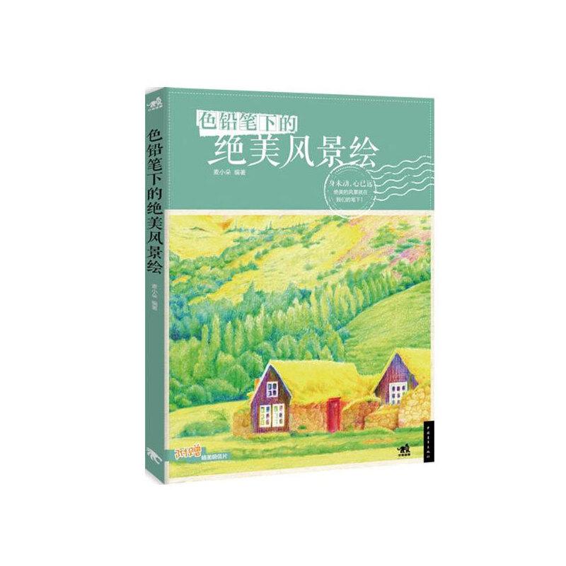 麦小朵编 彩铅画水彩画风景绘画教程 彩色铅笔手绘教材书