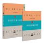 天星教育子母书疯狂名著畅享经典子母版28契诃夫短篇小说选