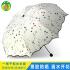 【支持礼品卡】三折太阳伞防紫外线遮阳伞超强防晒折叠黑胶晴雨伞