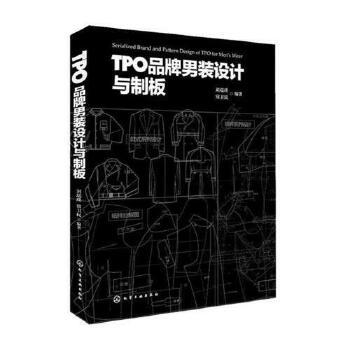 tpo品牌男装设计与制版刘瑞璞裁剪入门书籍服装打板教程时装设计自学
