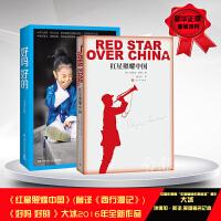 红星照耀中国+好吗 好的
