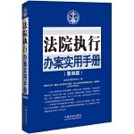 法院执行办案实用手册(第四版)