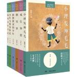 勇敢男孩的梦想之书(全6册)