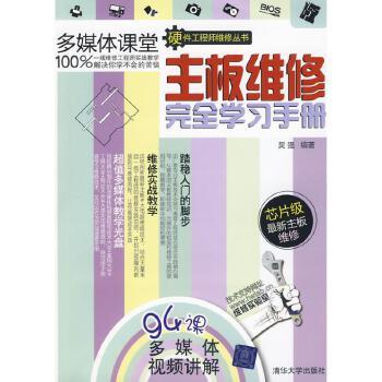 主板维修完全学习手册(附光盘)/硬件工程师维修丛书