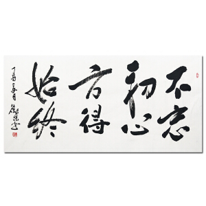 一级书画师、中国书画家协会会员化卫东《不忘初心》