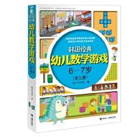 韩国经典幼儿数学游戏6―7岁(全三册)