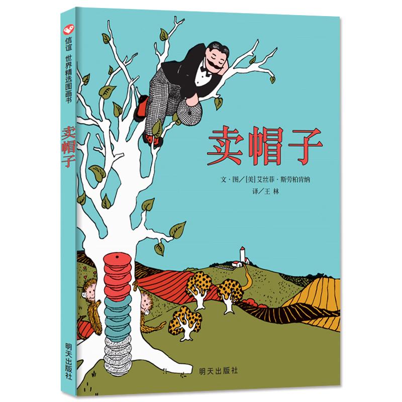 信谊 卖帽子 3-6岁儿童幼儿绘本故事书 经典读物 幼儿园阅读书籍 3-6