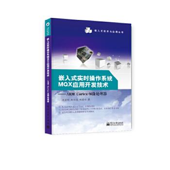 嵌入式实时操作系统MQX应用开发技术
