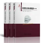 马克思主义的主要流派(三卷本)