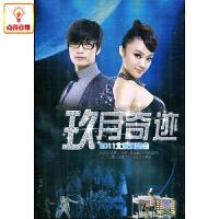 正版音乐 玖月奇迹:2011北京演唱会(DVD9)星光大道年度总冠军 光碟专辑CD唱片