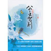 归桐:公主驾到 叶梵 9787550200883 北京联合出版公司