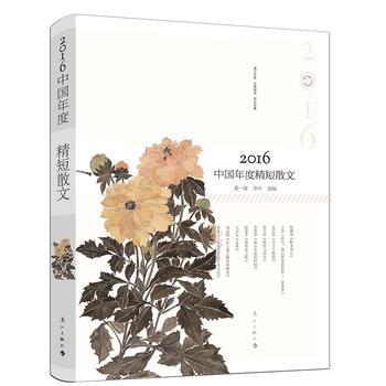 2016中国年度精短散文
