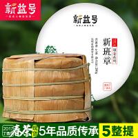 新益号 5片整提 2017早春茶现货发售 仅128元 普洱茶生茶 颂春系列新班章1000g