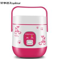 Royalstar/荣事达 RX-10B迷你电饭煲学生宿舍1-2人小型单人电饭锅