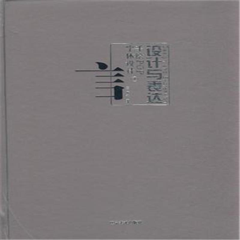 手绘pop字体设计-设计与表达-1 北京市新华书店网上书店 品牌承诺