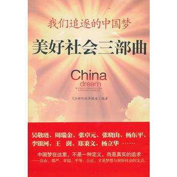 赠精美书签 我们追逐的中国梦:美好生活三部曲 当天发货
