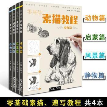 4本零基础素描速写教程动物静物篇风景篇启蒙篇高清范例步骤清晰
