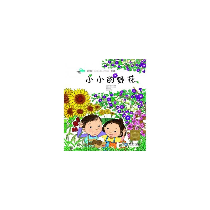 小小的野花-亲亲宝贝.幼儿园主题绘本早期阅读.