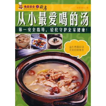 从小最爱喝的汤
