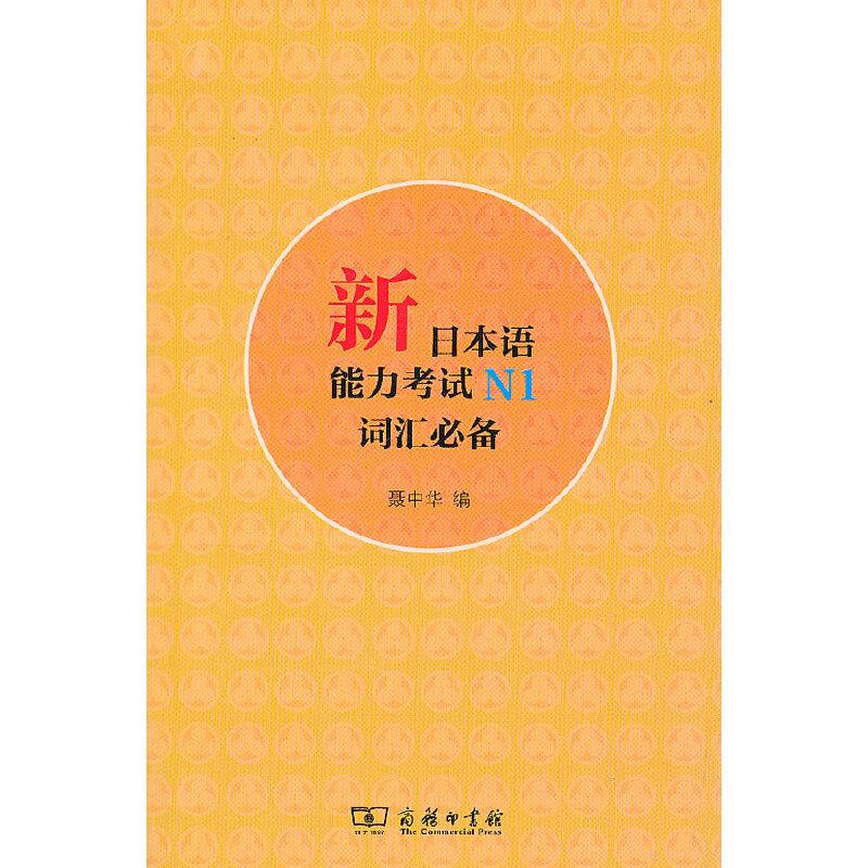 新日本语能力考...