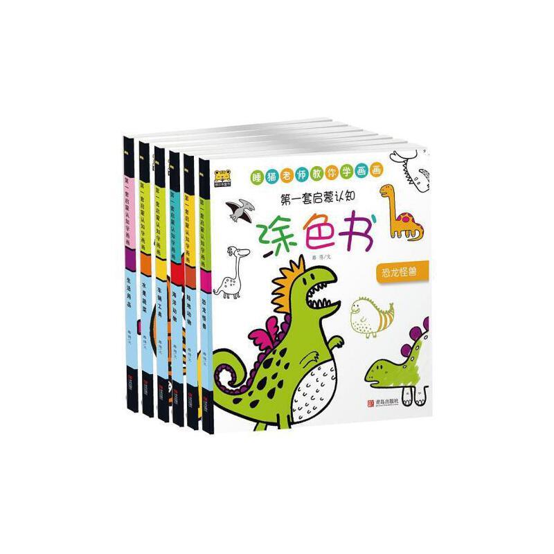 幼儿涂色书 睡猫老师教你学画画 幼儿园宝宝绘画填色本 2-3-4-5-6岁