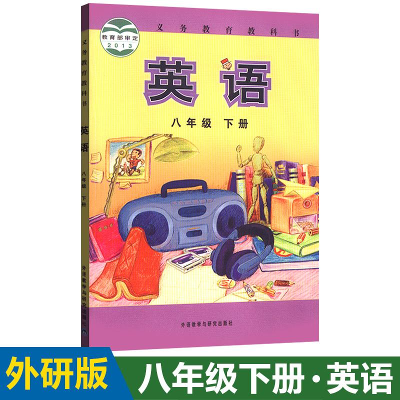 八年级下册英语书外研版 初中课本教材教科书 8年级下册 初二下 外语