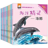新小牛顿科普启蒙 海洋动物 全10册小牛顿科普馆十万个为什么幼儿百科书籍3-6-8-10岁宝宝睡前故事书奇妙的科学海底世界动物