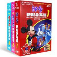 正版迪士尼神奇英语12DVD碟片幼儿童学英语动画片教材光盘