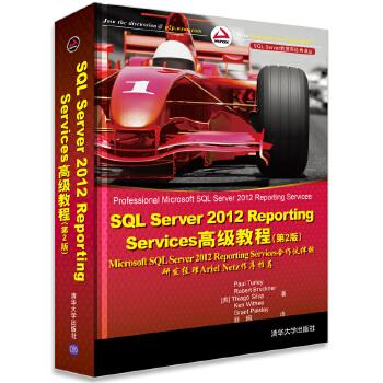 SQL Server 2012 Reporting Services高级教程