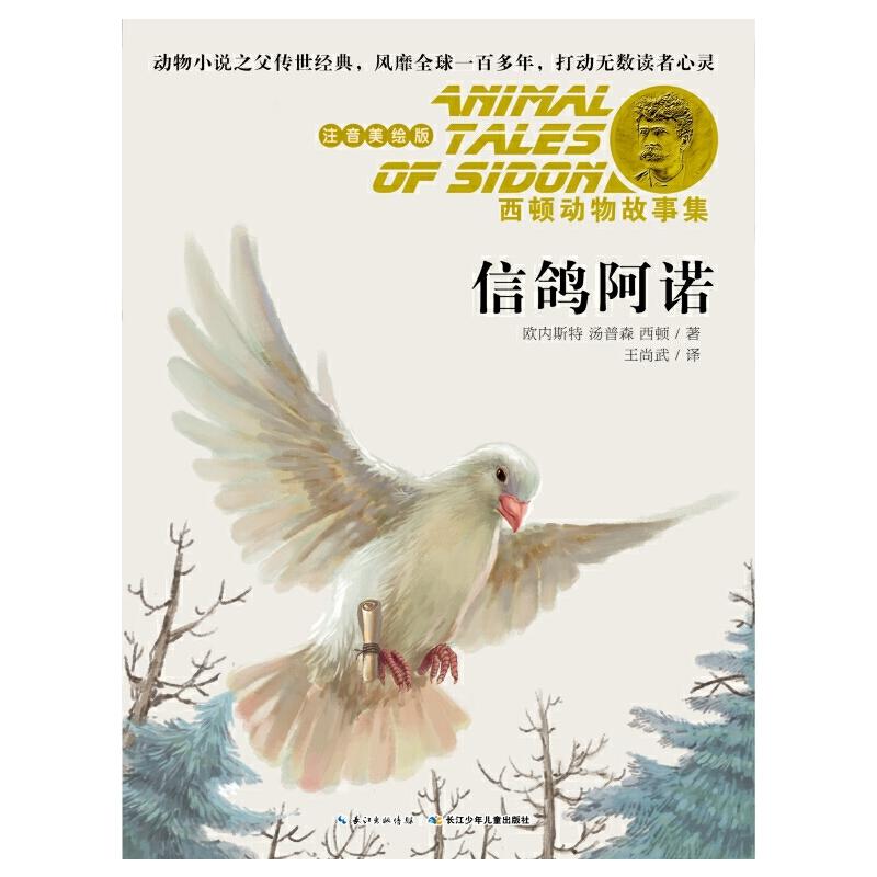 《西顿动物故事集美绘版》收集了西顿动物小说25篇。西顿动物小说是第一部真正意义上的世界级动物小说集,是动物小说之父西顿呕心沥血的传世经典。西顿的动物小说已经被翻译成世界多种文字,风靡世界一百多年,全球销量上亿册。西顿书中的动物不会说话,但它们有个性,有爱恨,凭着强烈的本能与自然、与人类抗争,虽然一生总是以悲剧告终。可尽管如此,他笔下的动物仍然充满了生命的尊严,它们惊心动魄的故事感动了一代代的读者。
