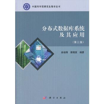 分布式数据库系统及其应用