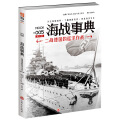 海战事典 005:二战德国的巡洋作战(修订版)