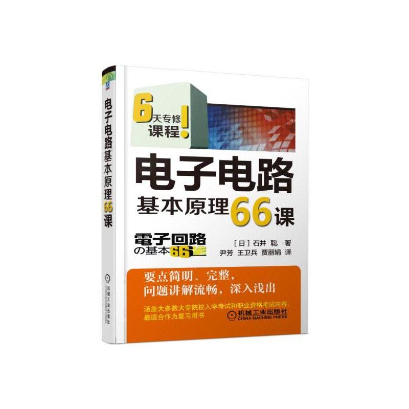 正版书籍 电子电路基本原理66课 电子电路设计 电子电路 电子电路书籍