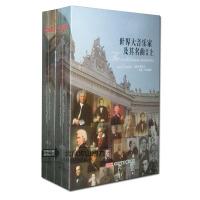 原装正版 CNR 世界大音乐家及其名曲德奥上 下 全集 24CD 莫扎特、贝多芬 门德尔松