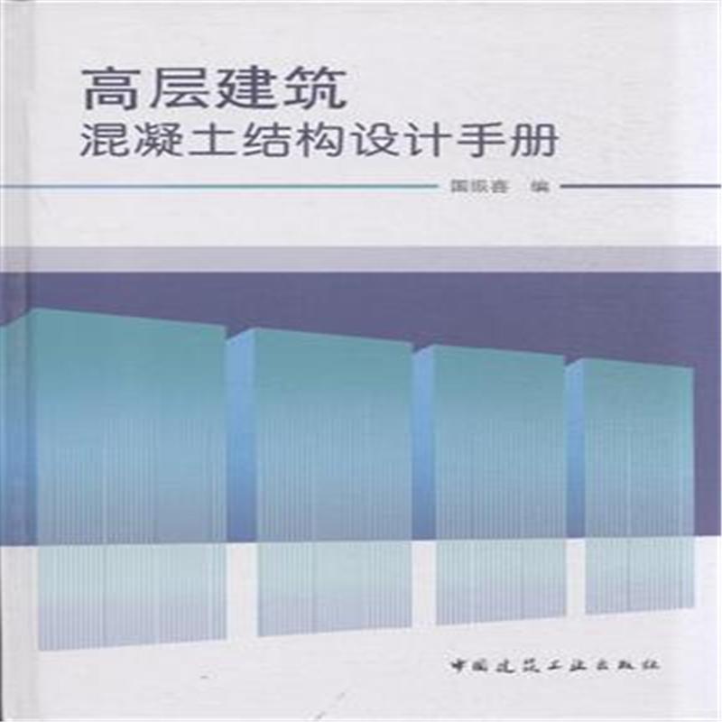 高层建筑混凝土结构设计手册( 货号:711214510013)