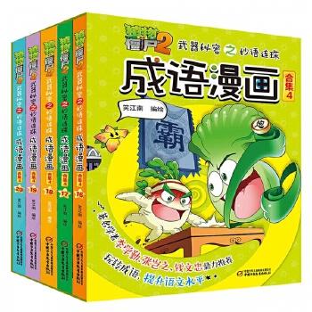 武器秘密之妙语连珠成语漫画合集4/植物大战僵尸2 中国少年儿童新闻出版总社(中国少年儿童出版社)