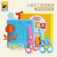 猫贝乐儿童剪纸大全幼儿早教手工DIY制作彩色折纸3-6岁玩具