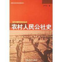 农村人民公社史,罗平汉,福建人民出版社,9787211051762