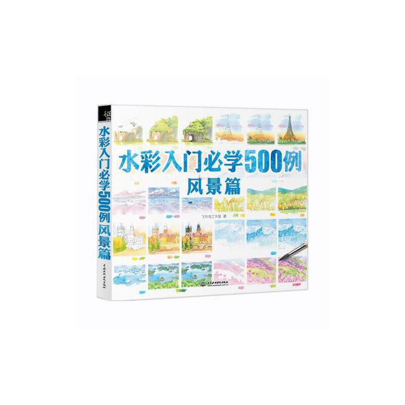 水彩入门必学500例风景篇飞乐鸟水彩书籍教材书水彩画风景基础自学