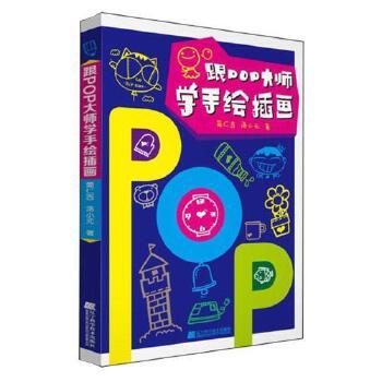 正版 跟pop大师学手绘插画 手绘pop字体库教材 pop字典 pop海报广告教
