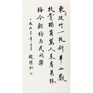 赵朴初《东坡》著名书法家