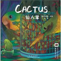 嘉盛英语想象力系列任务绘本:仙人掌(Cactus)