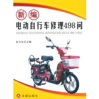 新编电动自行车修理498问