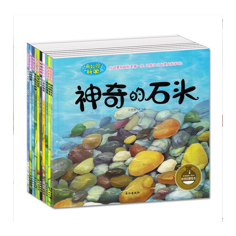 共10册 海底世界海底大探险绘本昆虫动物十万个为什么绘本图书少年