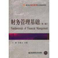 财务管理基础(第三版)